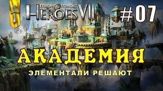 Might and Magic Heroes 7   Герои 7. Академия. Эпизод 7 (Миссия 4)
