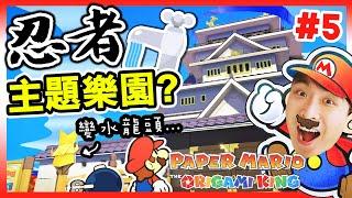 【紙片瑪利歐:摺紙國王】🎎進入忍者主題樂園?🤣王妹已經變成「水龍頭」! (Paper Mario: The Origami King)#5 (中文版)