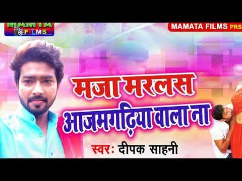 Deepak Sahani 2018का हिटSong Maza Marla's Bhojpuri