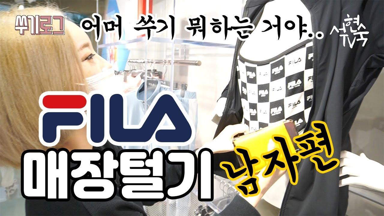 [서현숙TV] 인간휠라의 재등장! 휠라매장 남자옷편!