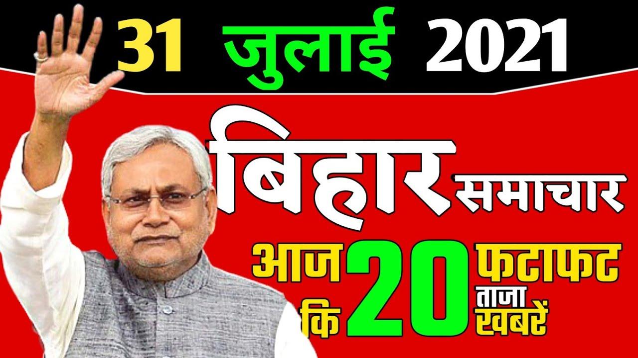 28 July 2021 Today Top 20 News of Bihar/Bihar Daily News/Bihar Samachar/Bihar News/Bihar News Today