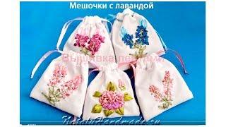 Вышивка лентами, лавандовый мешочек. Lavender bag embroidered ribbons.