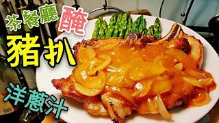〈 職人吹水〉 茶餐廳 醃豬扒 當中竅門 快餐洋蔥汁調教 好味過出街食 Hong Kong style Pork Chop Onion Sause