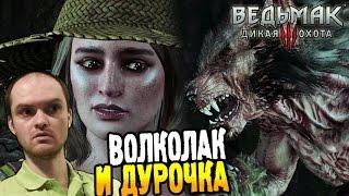 Ведьмак 3: Дикая Охота Прохождение ► ВОЛКОЛАК И ДУРОЧКА ◄ #10
