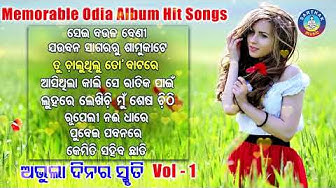 All Time Hit Odia Album Songs | Super Hit Old Is Gold Songs | ସୁପରହିଟ ଓଡ଼ିଆ ଆଲବମ ଗୀତ | Sarthak Music