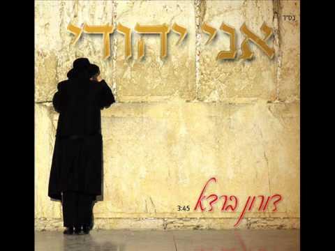 דורון ברדא אני יהודי