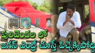 పులివెందల లో జగన్ ఎంట్రీ | YS Jagan Grand Entry Helicopter Fans Craze At Pulivendula | Mana Akshram thumbnail