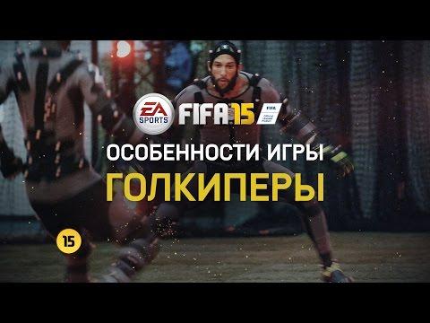 FIFA 15 - Особенности игры - Голкиперы