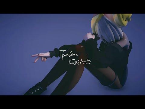 Grimes – My Name Is Dark