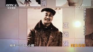 《国家记忆》 20191115 国图风云志 砥砺前行| CCTV中文国际