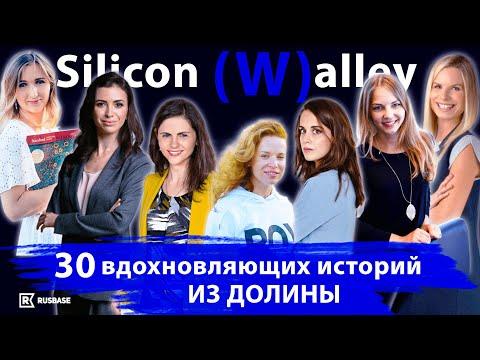 Silicon (W)alley. Приехать и остаться. Истории 30 женщин из Кремниевой долины