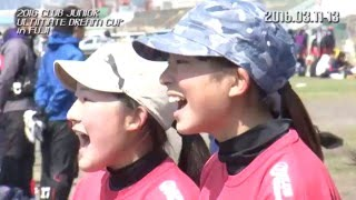 2016 CLUB JUNIOR ULTIMATE DREAM CUP in FUJI ALL Day Highlights Reel