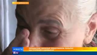 Украинские военные предприняли попытку наступления в Донбассе