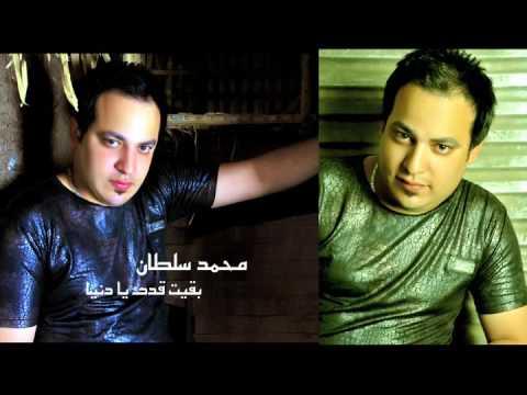 محمد سلطان -  بقيت قدك يا دنيا