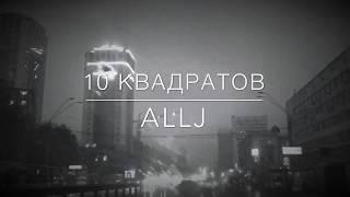 10 Квадратов Allj Элджей 2017 Sayonara Boy