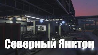 GTA 5 | Как попасть в Северный Янктон