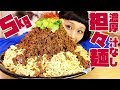 【大食い】総量5㎏超!濃厚! 汁なし担々麺。麻辣肉味噌とクリーミーゴマだれが激ウ…
