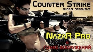 Counter-Strike: Global Offensive Гонка вооружений