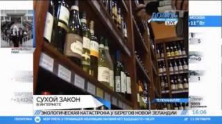 Верховный суд запретил интернет-торговлю алкоголем(Куда смотрел Роспотребнадзор все это время. Верховный суд признал, что все эти годы продавцы нарушали прави..., 2011-10-11T13:29:13.000Z)