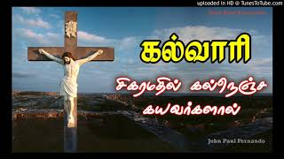 Heart Touching Lenten Song by KJ Yesudas