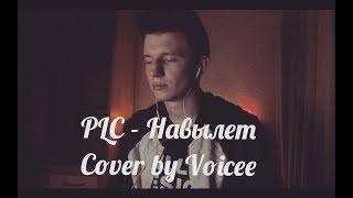PLC - Навылет (Cover by Voicee)