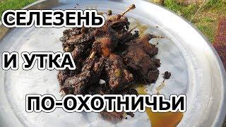 СЕЛЕЗЕНЬ И УТКА ПО-ОХОТНИЧЬИ В КАЗАНЕ НА КОСТРЕ.
