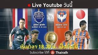 ไทยรัฐทีวี ช่อง 32 ถ่ายสด ศึกฟุตบอล Toyota Premier Cup 2015   Promo   ThairathTV