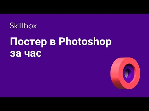 Как создать постер в Photoshop за час