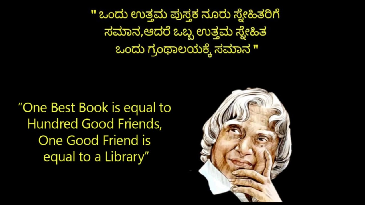 Apj Abdul Kalam Quotes In Kannada English ಎ ಪ ಜ