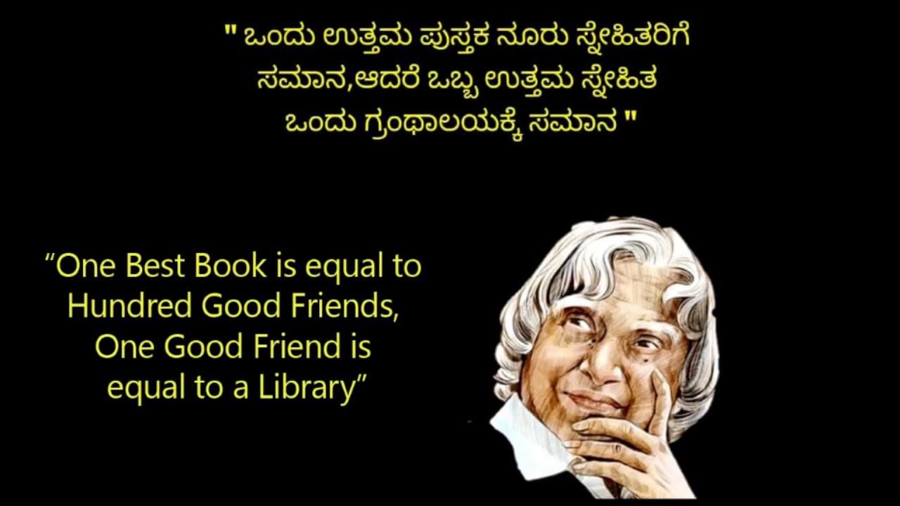 Apj Abdul Kalam Quotes In Kannada English ಎಪಜ