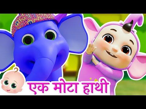 Ek Mota Hathi Hindi Balgeet | Poems In Hindi | एक मोटा हाथी | Zappy Toons | Hindi Nursery Rhymes