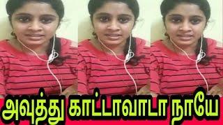 Tamil Girl Angry Speech..