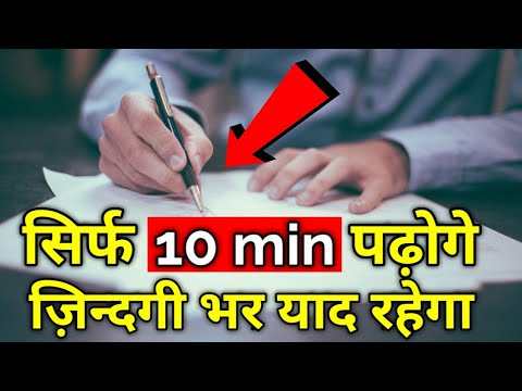 How to learn fast | jaldi yaad karne ka tarika | how to learn faster