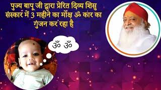पुज्य बापू जी द्वारा प्रेरित दिव्य शिशु संस्कार में 3 महीने के मोक्ष ने ॐ कार का गुंजन किया