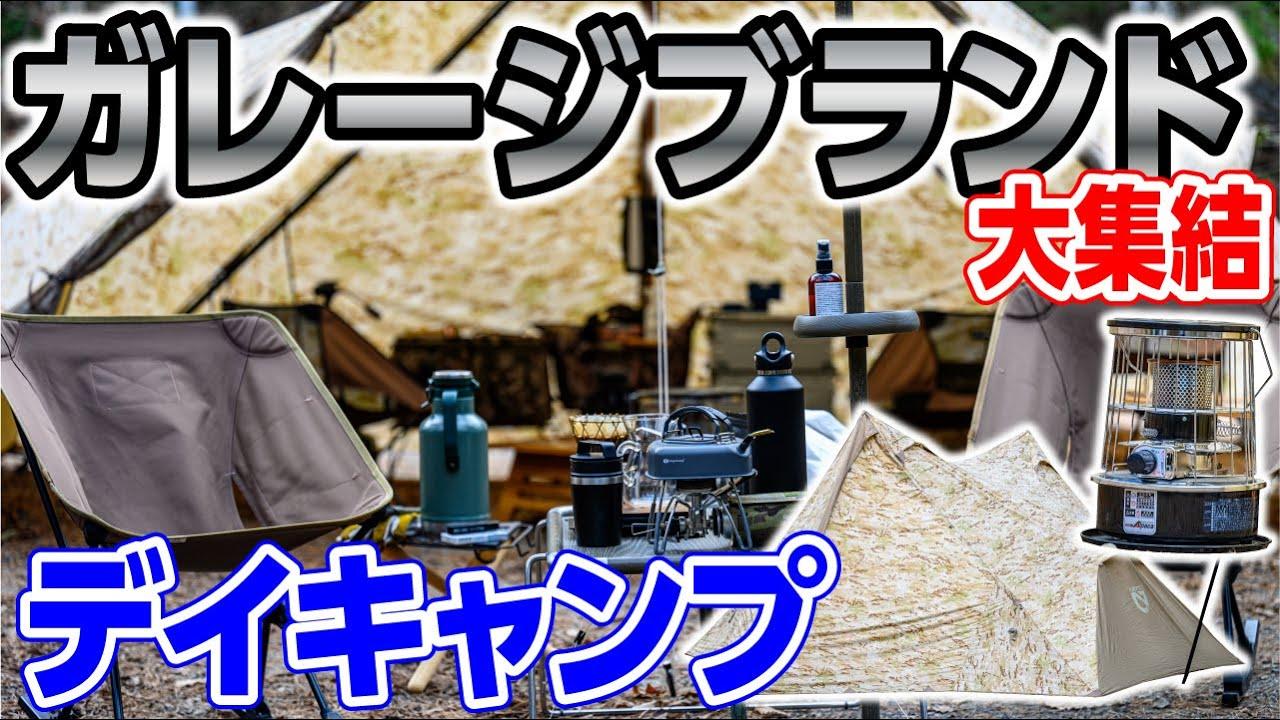 【ふたりデイキャンプ道具】ニーモ限定ヘキサライト⛺ニューアルパカ石油ストーブ登場🔥#205