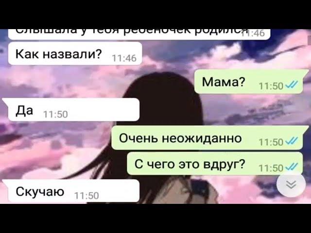 ГРУСТНОЕ ВИДЕО ДО СЛЕЗ / Переписка матери и дочки