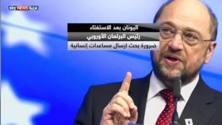 استقالة وزير مالية اليونان