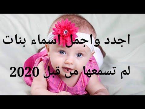 اجمل اسماء بنات ومعانيها من القران الكريم اصلها من الجنه 2020 2021 Youtube