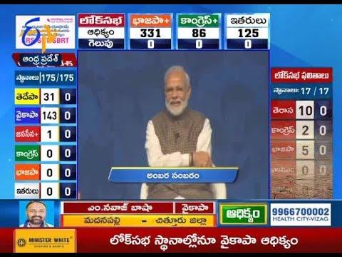11 AM | Ghantaravam | News Headlines | 23rd May 2019 | ETV Andhra Pradesh