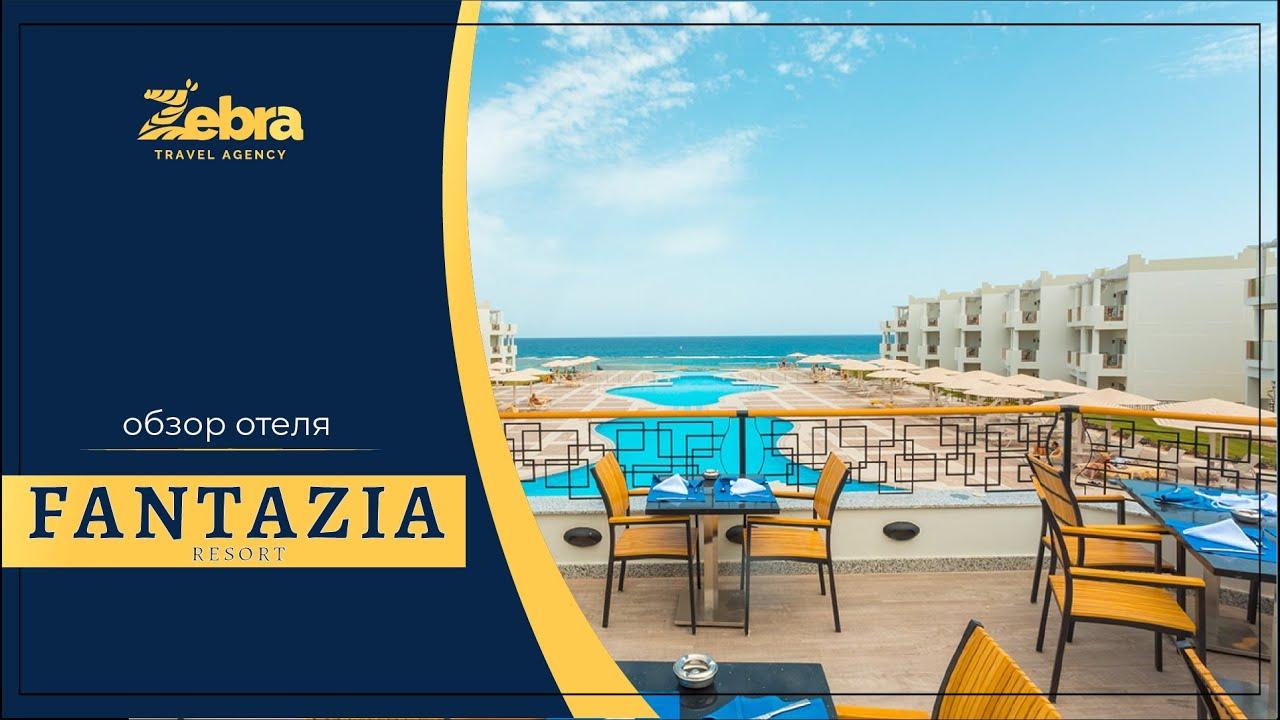 Fantazia Resort Marsa Alam 5* другой Египет / обзор отеля 2021