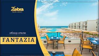 Fantazia Resort Marsa Alam 5 другой Египет обзор отеля 2021