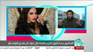احتجاجات في لبنان بسبب تكريم الفنانة ليال عبود