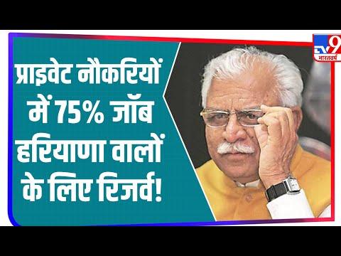 Haryana Government ने लिया बड़ा फैसला, राज्य के लोगों के लिए Reserve रहेंगी 75% Private Jobs