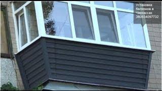 Установка балкона в Черкассах, ремонт балкона в Черкассах(Установка нового балкона - это была моя мини цель в тренинге Личная власть-2. Рекомендую ребят, которые устан..., 2013-08-11T21:33:29.000Z)