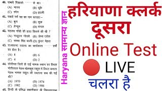 Haryana Clerk online test in hindi //Hssc CBT exam practice//Gk & Hindi Question