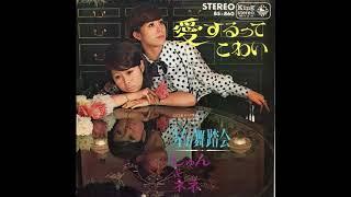 じゅん&ネネ 「愛するって こわい」 1968