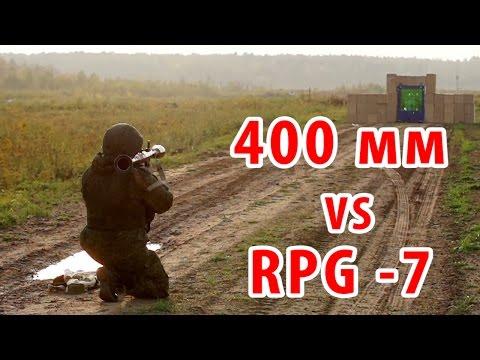 "Бронестекло 400 мм против РПГ-7. 16"" Bulletproof Glass Vs RPG-7"