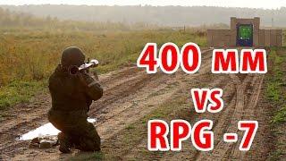 Бронестекло 400 мм против РПГ-7. 16' bulletproof glass vs RPG-7