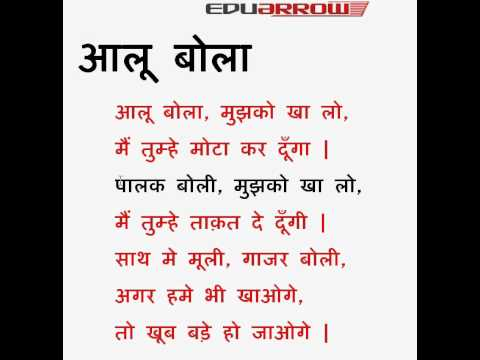 आलू बोला (Hindi Poem - Allo Bola) - YouTube
