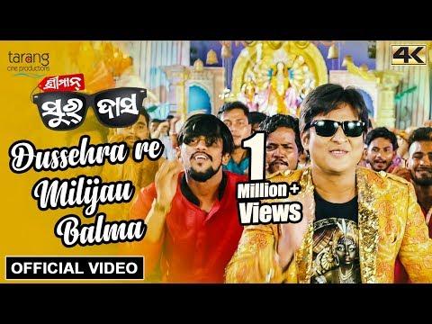 Dussehra Re Milijau Balma - Official Video 4K | Sriman Surdas | Babushan, Bhoomika, Buddhaditya